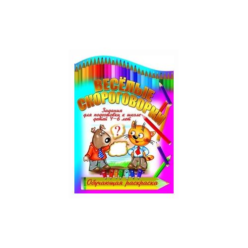 Купить Веселые скороговорки. Задания для подготовки к школе детей, Интерпрессервис, Учебные пособия