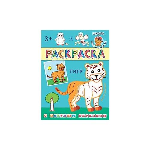 Детская литература Раскраска Тигр