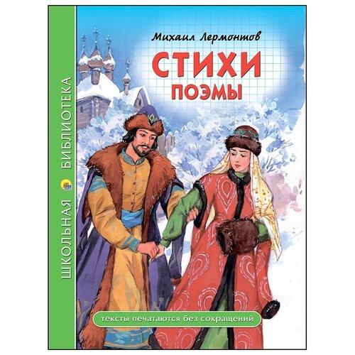 """Лермонтов М.Ю. """"Школьная библиотека. Стихи. Поэмы"""""""