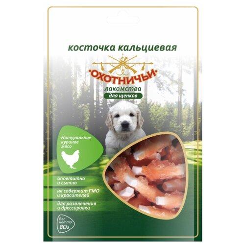 Лакомство для собак Охотничьи Лакомства для щенков Косточка кальциевая куриная, 80 г лакомство для собак охотничьи лакомства для щенков твистеры куриные с сыром 80 г