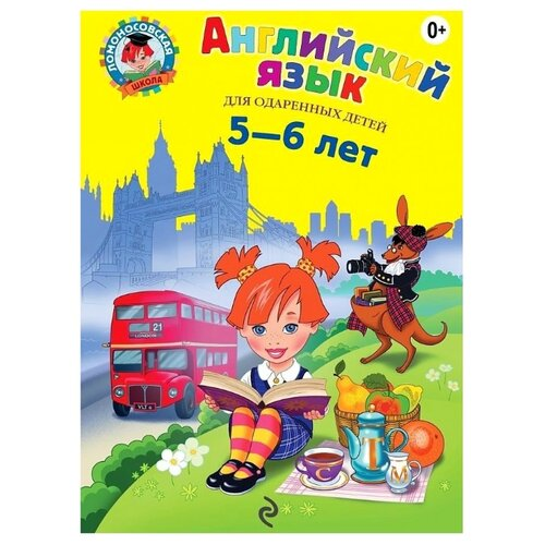 Крижановская Т.В. Английский язык: для одаренных детей 5-6 лет т в крижановская английский язык для детей 5 6 лет часть 1