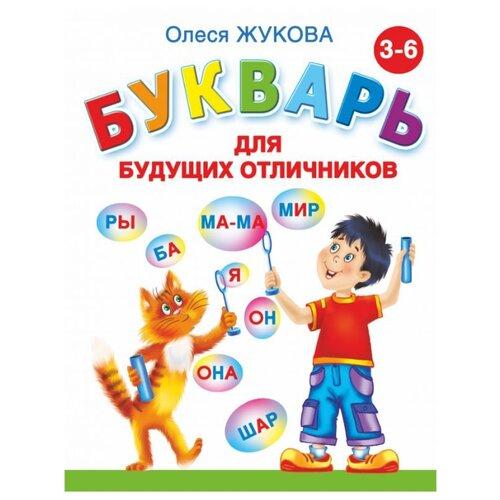 Купить Жукова О.С. Букварь для будущих отличников , АСТ, Учебные пособия