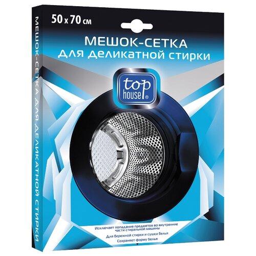 Мешок для стирки Top House Мешок-сетка для деликатной стирки 50 см х 70 см (391817) бесцветный салфетка top house для стеклокерамики 31 х 32 см