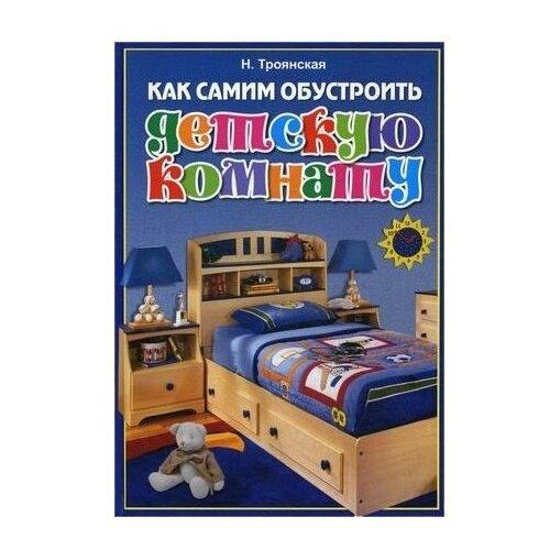 Купить Троянская Н.А. Как самим обустроить детскую комнату , Владис, Книги для родителей