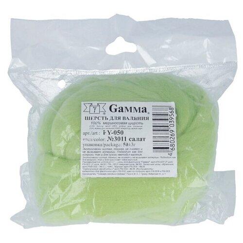 Gamma Шерсть для валяния 100% мериносовая 50 г (FY-050) 3011 салат