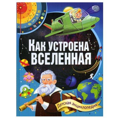 Феданова Ю., Скиба Т. Детская энциклопедия. Как устроена Вселенная феданова ю скиба т ковалева е ред как устроена вселенная