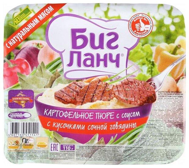 Биг Ланч Пюре картофельное быстрого приготовления с соусом с кусочками сочной говядины 110 г