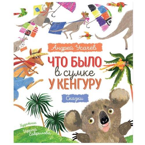Купить Что было в сумке у кенгуру?, РОСМЭН, Детская художественная литература