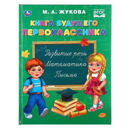 Купить М.А. Жукова Книга будущего первоклассника. Развитие речи. Математика. Письмо , Умка, Учебные пособия