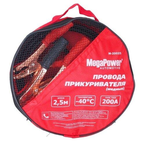 Пусковые провода MegaPower M-20025, 200А, 2.5 м