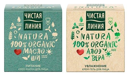 Купить Набор Чистая линия Natura по низкой цене с доставкой из Яндекс.Маркета