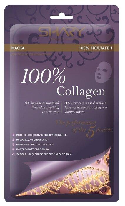 Shary тканевая маска 100% Коллаген