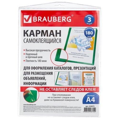 BRAUBERG Карманы самоклеящиеся А4, 3 шт (224075) прозрачные