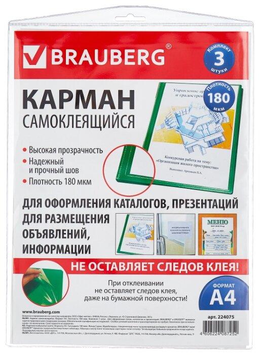 Карманы самоклеящиеся Brauberg А4 3шт 224075