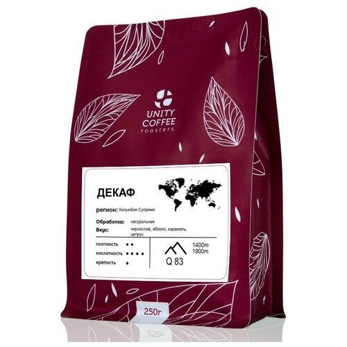 Кофе в зернах без кофеина Unity Coffee Декаф, 250 г