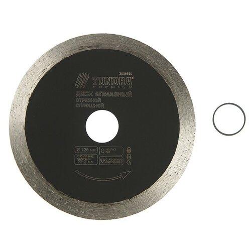 Диск алмазный отрезной TUNDRA 3005530, 125 мм 1 шт. недорого