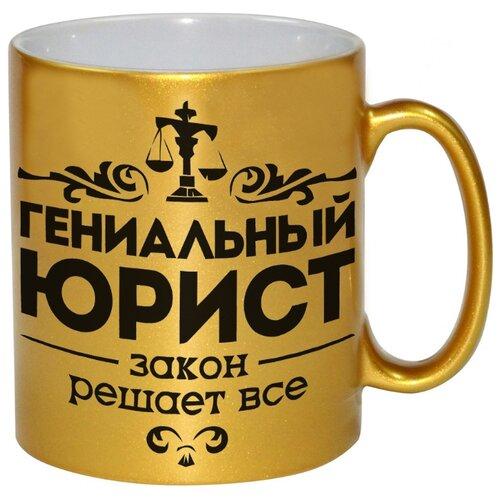 Золотая кружка в подарок юристу, адвокату с надписью Гениальный юрист