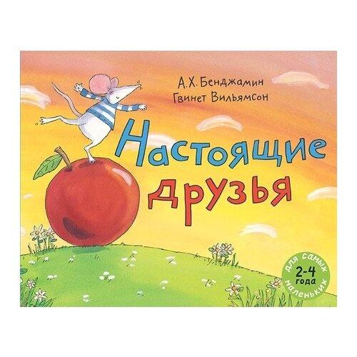 Купить Бенджамин А.Х. Для самых маленьких. Настоящие друзья , Мелик-Пашаев, Книги для малышей