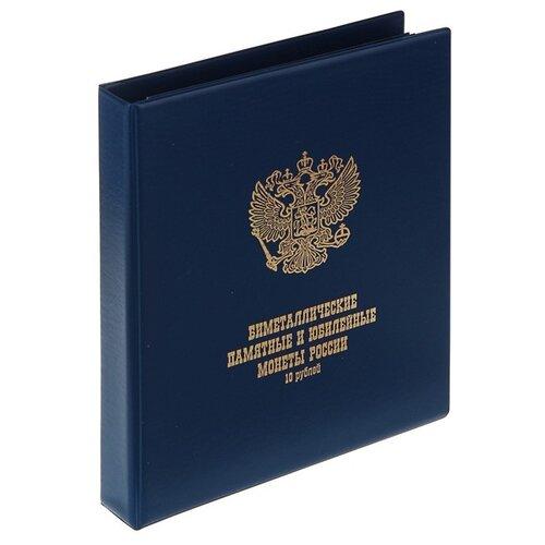 Альбом Calligrata Биметаллические памятные и юбилейные монеты России номиналом 10 рублей, синий