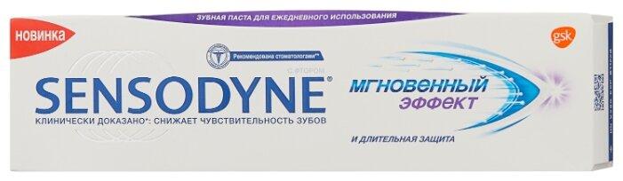 Зубная паста Sensodyne Мгновенный эффект, для чувствительных зубов, 75 мл
