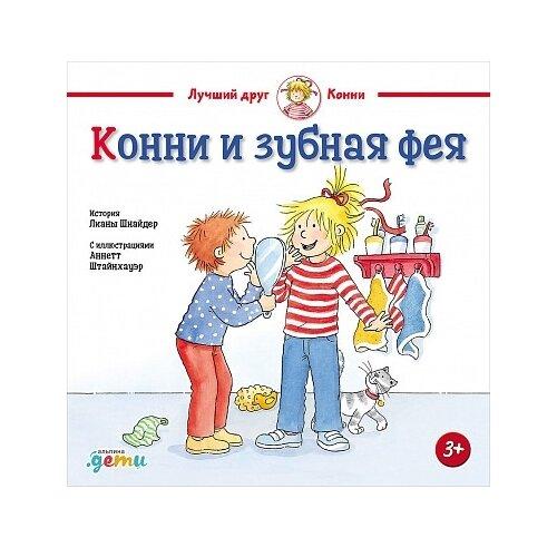 Купить Шнайдер Л. Конни и зубная фея , Альпина Паблишер, Детская художественная литература