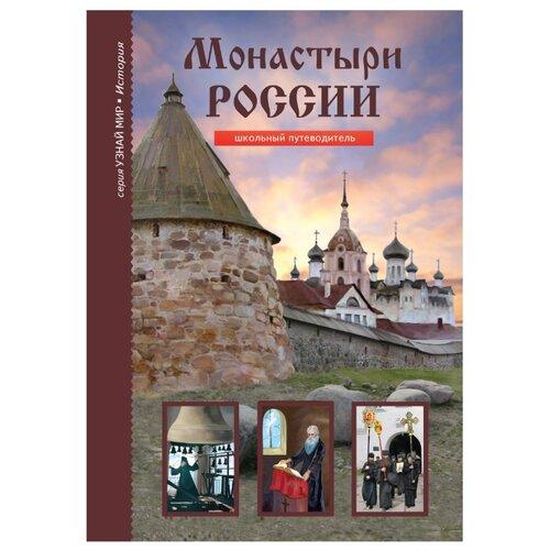Купить Афонькин С. Ю. Монастыри России , Тимошка, Познавательная литература