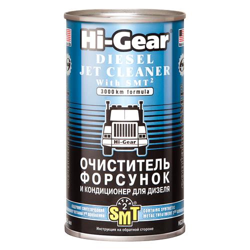 Hi-Gear HG3409 Очиститель форсунок и кондиционер для дизеля c SMT² 0.325 л hi gear hg2250 комплекс присадок к маслу для двигателей с износом с smt² 0 444 л