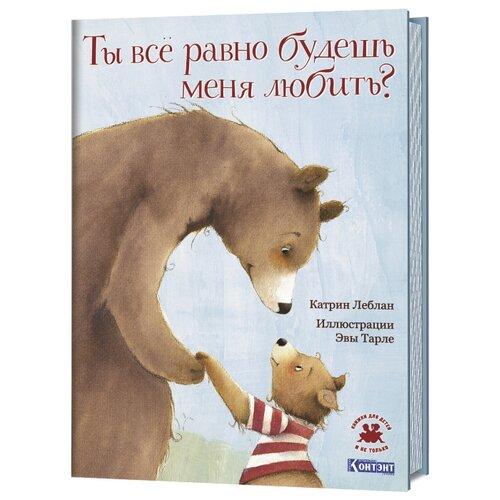 Купить Леблан К. Книжки для детей и не только. Ты все равно будешь меня любить? , Контэнт, Детская художественная литература