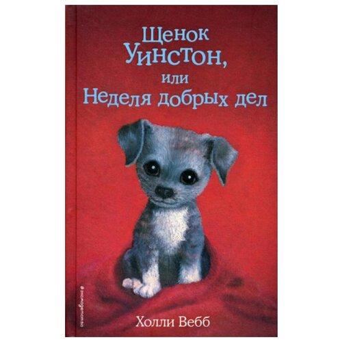 Купить Вебб Х. Щенок Уинстон, или Неделя добрых дел , ЭКСМО, Детская художественная литература