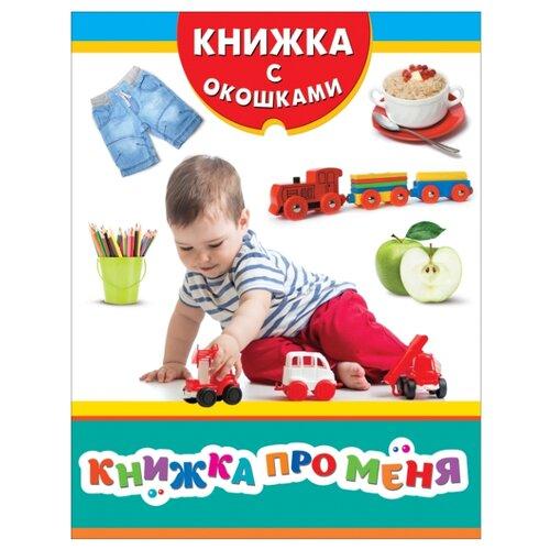 Купить Книжка с окошками. Книжка про меня, РОСМЭН, Книги для малышей