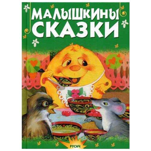Купить Малышкины сказки, АСТ, Харвест, Детская художественная литература