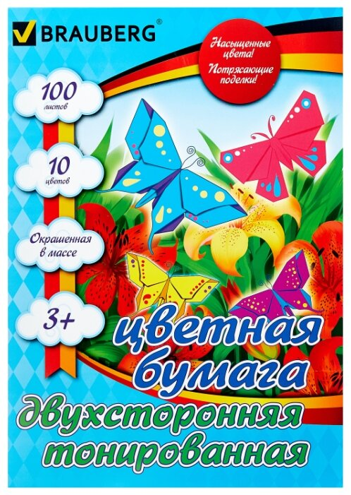 Цветная бумага тонированная в массе BRAUBERG, A4, 100 л., 10 цв.