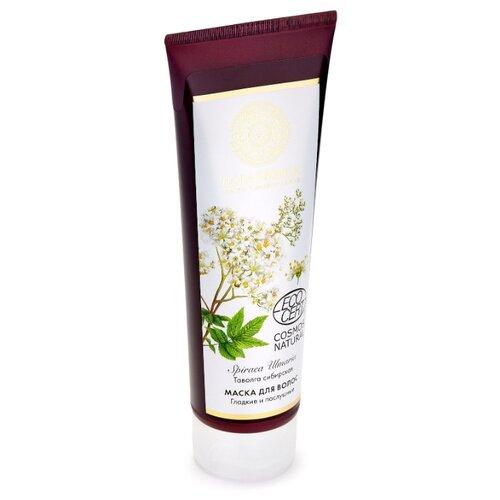Купить Natura Siberica Flora Siberica Маска для волос «Гладкие и послушные», 200 мл