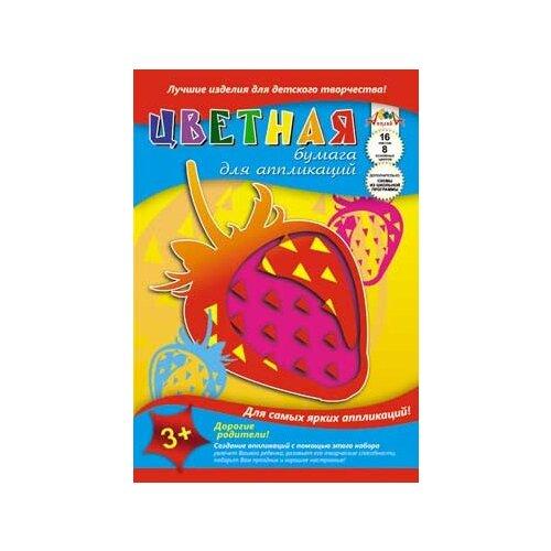 Цветная бумага для аппликаций Ягоды. Клубника, А4, 16 листов, 8 цветов