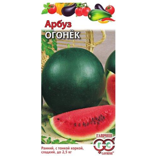 Семена Гавриш Арбуз Огонек 1 г, 10 уп.