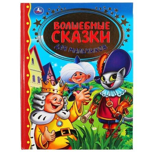 Купить Андерсен Г. Х, Перро Ш., Гауф В. Волшебные сказки для мальчиков , Умка, Детская художественная литература