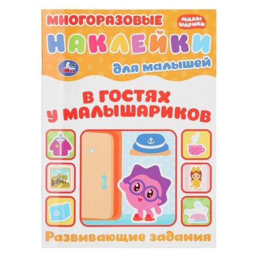 Купить Книжка с наклейками В гостях у малышариков, Умка, Книжки с наклейками