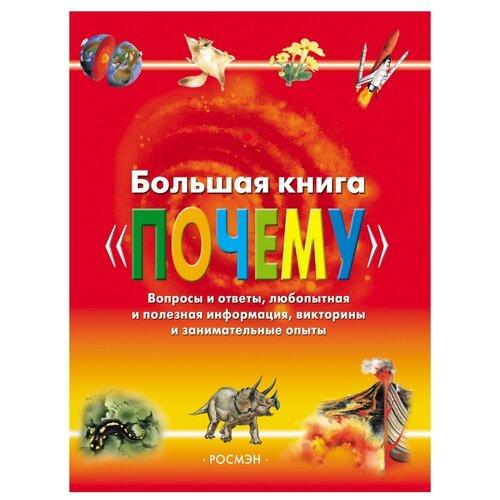 Большая книга «Почему» фото