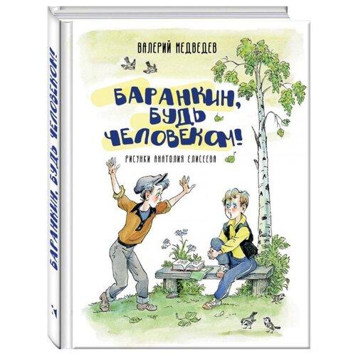 Купить Медведев В. Баранкин, будь человеком! , Речь, Детская художественная литература