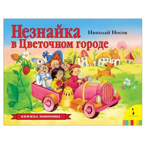 Купить Носов Н.Н. Незнайка в Цветочном городе , РОСМЭН, Детская художественная литература