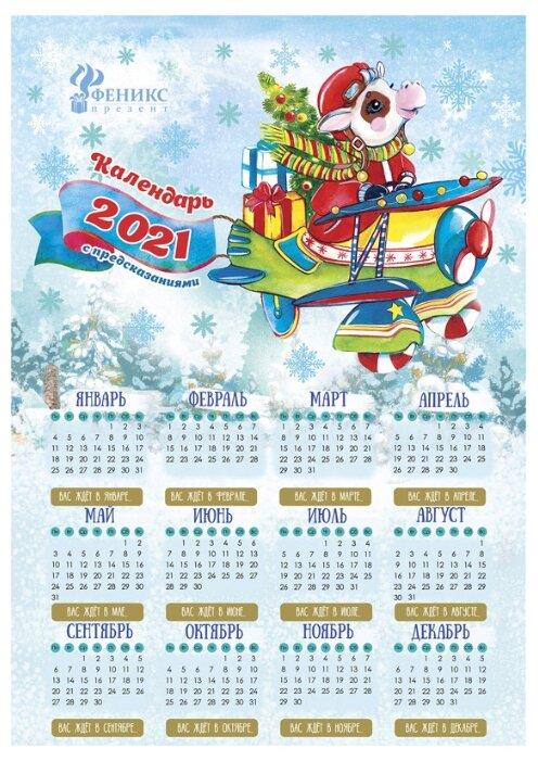 """календарь настенный на 2021 год """"Бычок"""" — цены на Яндекс.Маркете"""