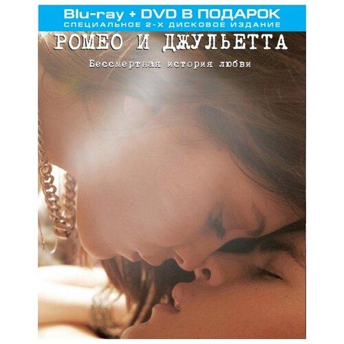 Ромео и Джульета. Специальное издание (Blu-ray+DVD)