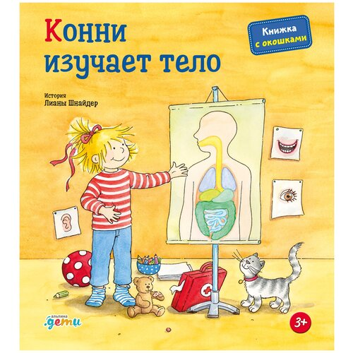 Купить Альпина П. Конни изучает тело (книги с окошками) , Альпина Паблишер, Познавательная литература