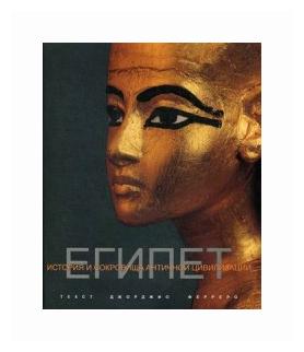 """Ферреро Джорджио """"Египет"""" — Античная литература — купить по выгодной цене на Яндекс.Маркете"""