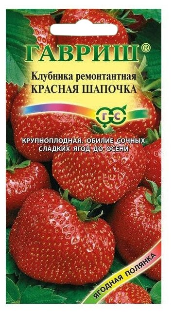 Семена Гавриш Земляника Красная шапочка 0,01 г