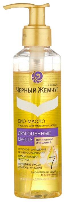 Черный жемчуг био-масло для умывания — купить по выгодной цене на Яндекс.Маркете
