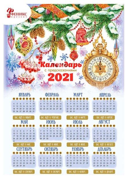 """календарь настенный на 2021 год """"Скоро Новый год"""" — цены на Яндекс.Маркете"""