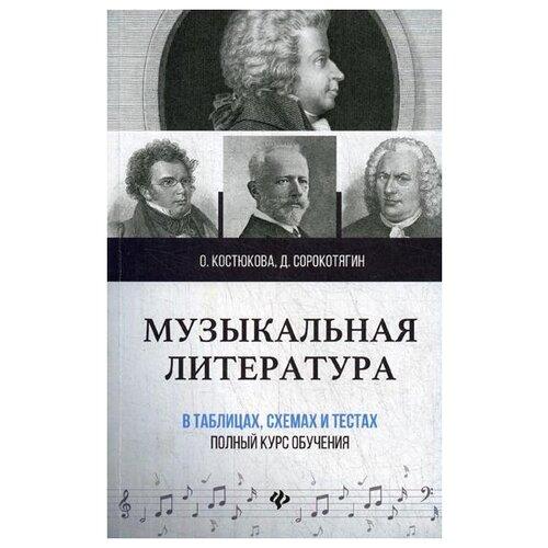 Костюкова О.Д. Музыкальная литература в таблицах, схемах и тестах. 2-е изд.