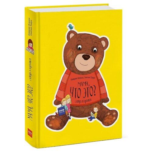 Купить Кордье С., Тьери С. Мама, что это? Словарь в картинках , Манн, Иванов и Фербер, Книги для малышей