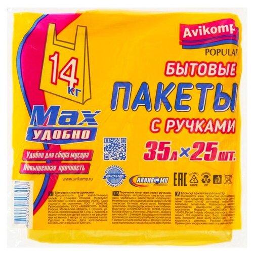 Мешки для мусора Avikomp бытовые с ручками 35 л, 25 шт., желтый